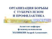 ОРГАНИЗАЦИЯ БОРЬБЫ С ТУБЕРКУЛЕЗОМ И ПРОФИЛАКТИКА Ассистент кафедры
