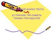 КОМЛЕКСНЫЙ АНАЛИЗ ТЕКСТА Д.С.ЛИХАЧЕВ. ПРО ЗАВИСТЬ. ПИСЬМО ПЯТНАДЦАТОЕ.