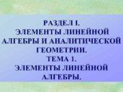 РАЗДЕЛ I. ЭЛЕМЕНТЫ ЛИНЕЙНОЙ АЛГЕБРЫ И АНАЛИТИЧЕСКОЙ ГЕОМЕТРИИ.