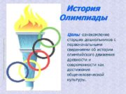 История Олимпиады Цель: ознакомление старших дошкольников с первоначальными