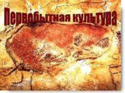 Зарождение первобытной культуры По данным науки (этнографии, истории,