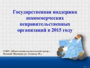Государственная поддержка некоммерческих неправительственных организаций в 2015 году