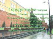 Города-герои-высшая степень отличия ,присваиваемая Президиумом Верховного Совета СССР