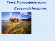 Тема: Природные зоны Северной Америки.  Природная зона