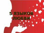 5 ЯЗЫКОВ ЛЮБВИ  Люди говорят на разных