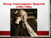 Иосиф Александрович Бродский (1940-1996) Биографические данные: Родился 24