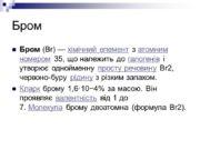 Бром Бром (Br) — хімічний елемент з атомним