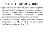 1 Т. 2 Л. 4 БРОМ и ИОД