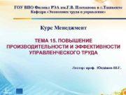 ГОУ ВПО Филиал РЭА им. Г. В. Плеханова