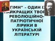""""""" ГІМН"""" – ОДИН ІЗ НАЙКРАЩИХ ТВОРІВ РЕВОЛЮЦІЙНО-"""