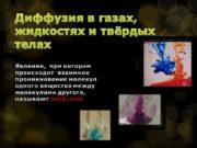 Диффузия в газах, жидкостях и твёрдых телах Явление,