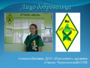 Лицо добровольца Сенцова Евгения, ДОО «Поколение», дружина «Океан»