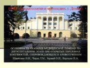 НИИ травматологии и ортопедии, г. Донецк ОСОБЕННОСТИ ОКАЗАНИЯ