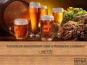 Сложно ли приготовит пиво в домашних условиях? —