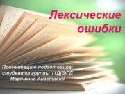 Лексические ошибки Презентацию подготовила: студентка группы 11 Д(б)ГД