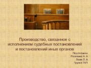 Производство, связанное с исполнением судебных постановлений иных органов