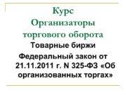 Курс Организаторы торгового оборота Товарные биржи Федеральный закон