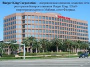Burger King Corporation— американская компания, владелец сети ресторанов