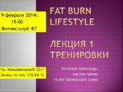 Fat Burn Lifestyle лекция 1 тренировки Кочетков Александр,