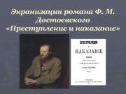 Экранизации романа Ф. М. Достоевского «Преступление и наказание»