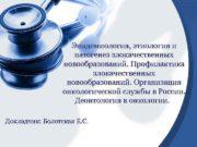 Эпидемиология, этиология и патогенез злокачественных новообразований. Профилактика злокачественных