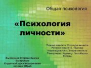 Общая психология «Психология личности» Выполнила: Егорова Эмилия Валерьевна