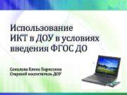 Использование ИКТ в ДОУ в условиях введения ФГОС