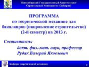 Новосибирский Государственный Архитектурно. Строительный Университет (Сибстрин) ПРОГРАММА по