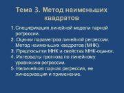Тема 3. Метод наименьших квадратов 1. Спецификация линейной