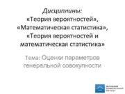 Дисциплины: «Теория вероятностей» , «Математическая статистика» , «Теория