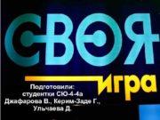 Подготовили: студентки СЮ-4 -4 а Джафарова В. ,