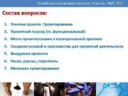 Разработка и реализация проектов, Тольятти, МЦП, 2011 Состав
