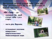 """Британський дитячий мовний табір «Celyn ABC Сamp"""" розташований"""