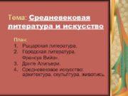 Тема: Средневековая литература и искусство План: 1. Рыцарская