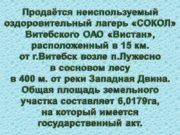 Продаётся неиспользуемый оздоровительный лагерь «СОКОЛ» Витебского ОАО «Вистан»,