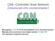 CAN -Controller Area Network (локальная сеть контроллеров )