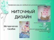 Профессиональное сообщество учителей технологии НИТОЧНЫЙ ДИЗАЙН Методическое пособие