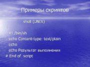 Примеры скриптов shell (UNIX) 1. #! /bin/sh echo