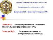 АКАДЕМИЯ ГРАЖДАНСКОЙ ЗАЩИТЫ МЧС РОССИИ Кафедра аварийно-спасательных работ