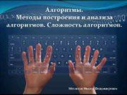 Алгоритмы. Методы построения и анализа алгоритмов. Сложность алгоритмов.