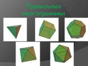 Правильные многогранники  Правильные многогранники Определение Правильный тетраэдр