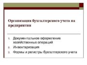 Организация бухгалтерского учета на предприятии 1. 2. 3.