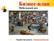 Разработчик проекта: Новожилов Алексей Вариант 1.0 Цель проекта