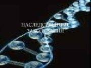 НАСЛЕДСТВЕННЫЕ ЗАБОЛЕВАНИЯ  Словарик • Хромосомные болезни –