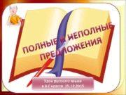 Урок русского языка в 8 -Г классе 15.