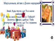 Марішенька, вітаю з Днем народження!!! 1 Знай, будь