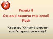 """Розділ 8 Основні поняття технології Flash Спецкурс """"Основи"""