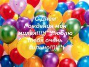 С Днём Рождения, моя милая!!!))**Люблю тебя очень сильно!!))**