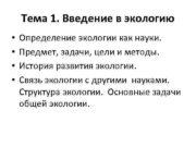 Тема 1. Введение в экологию • • Определение