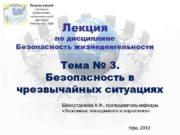 Всероссийский заочный финансовоэкономический институт Филиал в г. Уфе